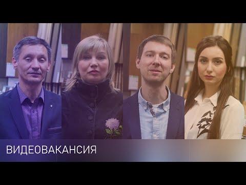 Видеовакансия «Пол и Холл». Работа в Москве