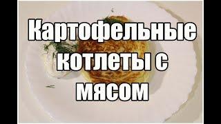 Картофельные котлеты / Potato Cutlets | Видео Рецепт