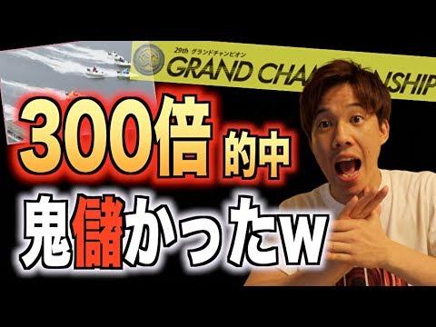 【競艇・ボートレース】多摩川SGグラチャン初日を本気予想で12Rぶん回したら万舟的中ラッシュで鬼儲かったw
