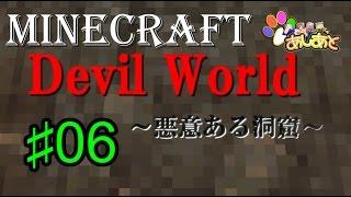 【マインクラフト】 Devil World 悪意ある洞窟  NO.6  【あしあと】 thumbnail