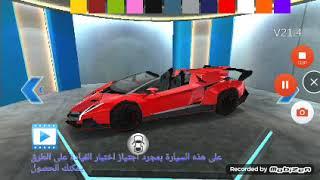 كيفية الحصول عل السيارات هدية في لعبة فئة القيادة 3D screenshot 3