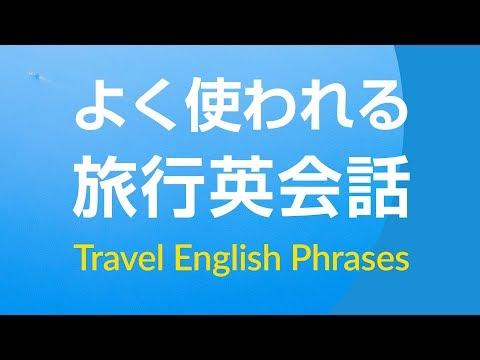 よく使われる・旅行英会話フレーズ集 -聞き流し