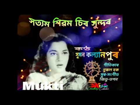 Satyam Shivam Chiro Sundar (সত্যম শিৱম চিৰ সুন্দৰ) - By Suman Kalyanpur