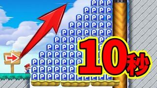 【マリオメーカー】一度崩れるとほぼ不可能!?10秒でPスイッチの山を登るのがキ…