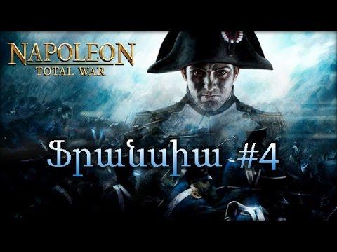 Մյուրատի բենեֆիսը - Napoleon Total War  France Campaign #4 Armenian/Հայերեն