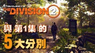 【The Division 2】與第1集的  5 大分別 !! 全境封鎖 2 PS4 XBOX   PC