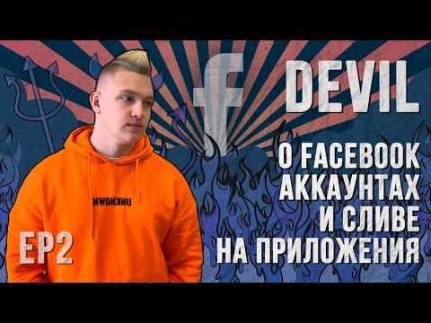 Traffic Devil. Как работать с аккаунтами Facebook и лить на приложения в плюс