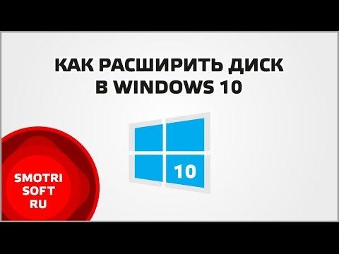 Как увеличить размер жесткого диска в windows 10