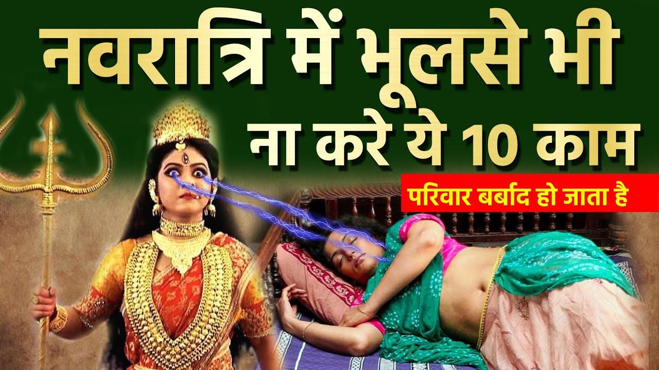 नवरात्रि में भूलसे भी ना करे ये 10 काम माँ दुर्गा क्रोधित हो जाएगी | Navaratri 2020