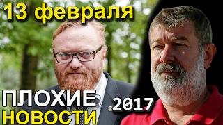 Вячеслав Мальцев | Плохие новости | Артподготовка | 13 февраля 2017