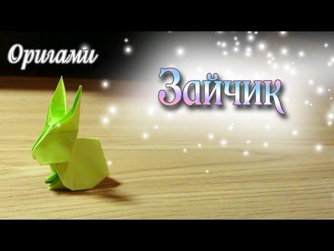 видео: Как сделать зайчика из оригами origami rabbit