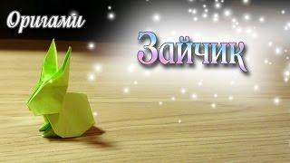 видео Как сделать зайца из бумаги оригами своими руками?