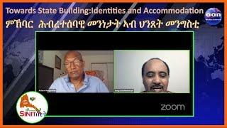 #Eritrea #sinit Towards State Building: Identities & Accommodation  መኣዲ ዘተ ስኒት : መንእሰይ ንምሕያል ምኽባር ሕብ