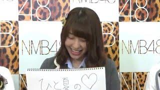 NMB48「AKBグループで1番好きな曲は何ですか?」1