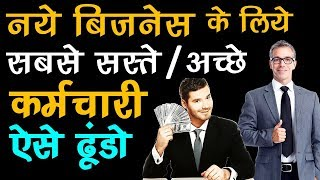 सबसे सस्ते कामगार ऐसे ढूंडो | How to Find Employee for a new Business/Startup | How to Hire Employee