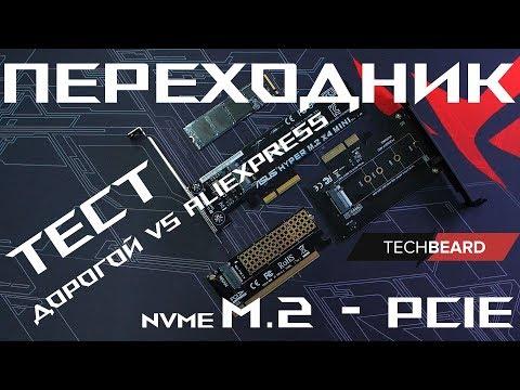Переходник M.2 NVMe - PCIE 16x\8x\4x Тест!!! Дорогой Vs Aliexpress