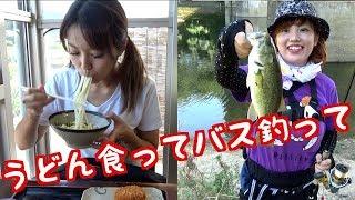 香川県バス釣りの旅【府中湖編】
