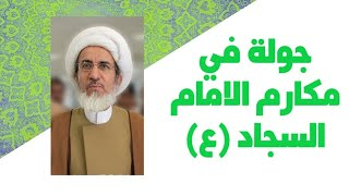 جولة في مكارم الامام السجاد (ع) - الشيخ حبيب الكاظمي