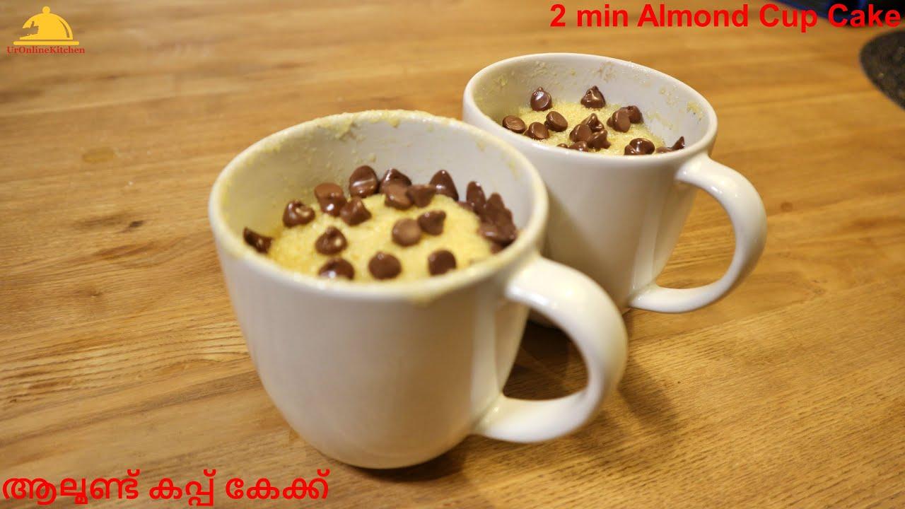 2 Min Almond Cup Cake- ആല്മണ്ട് കപ്പ് കേക്ക് - YouTube