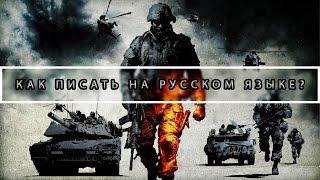Как писать на русском языке в чате Battlefield 3, 4, Hardline