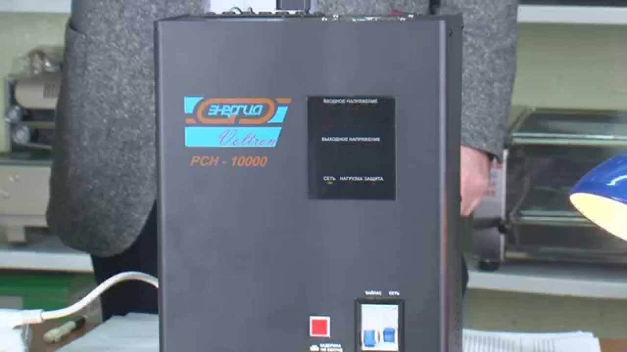 Стабилизатор напряжения Энергия Voltron РСН