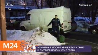 Смотреть видео Названа возможная причина двойного убийства в Медведкове - Москва 24 онлайн