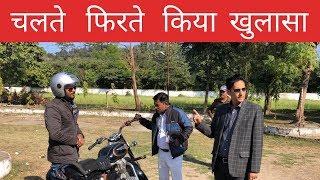 बिना DL के बाइक वाले को पकड़ा और पूछ ताछ में निकला ये सच। Deepak Rawat- DM, Haridwar.