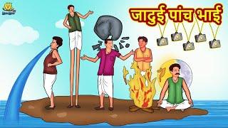 जादुई पांच भाई | Hindi Kahani | Hindi Moral Stories | Hindi Kahaniya | Hindi Fairy Tales