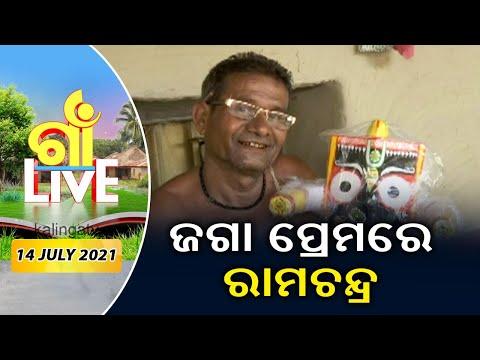 GAON LIVE 14 July 2021    Kalinga TV