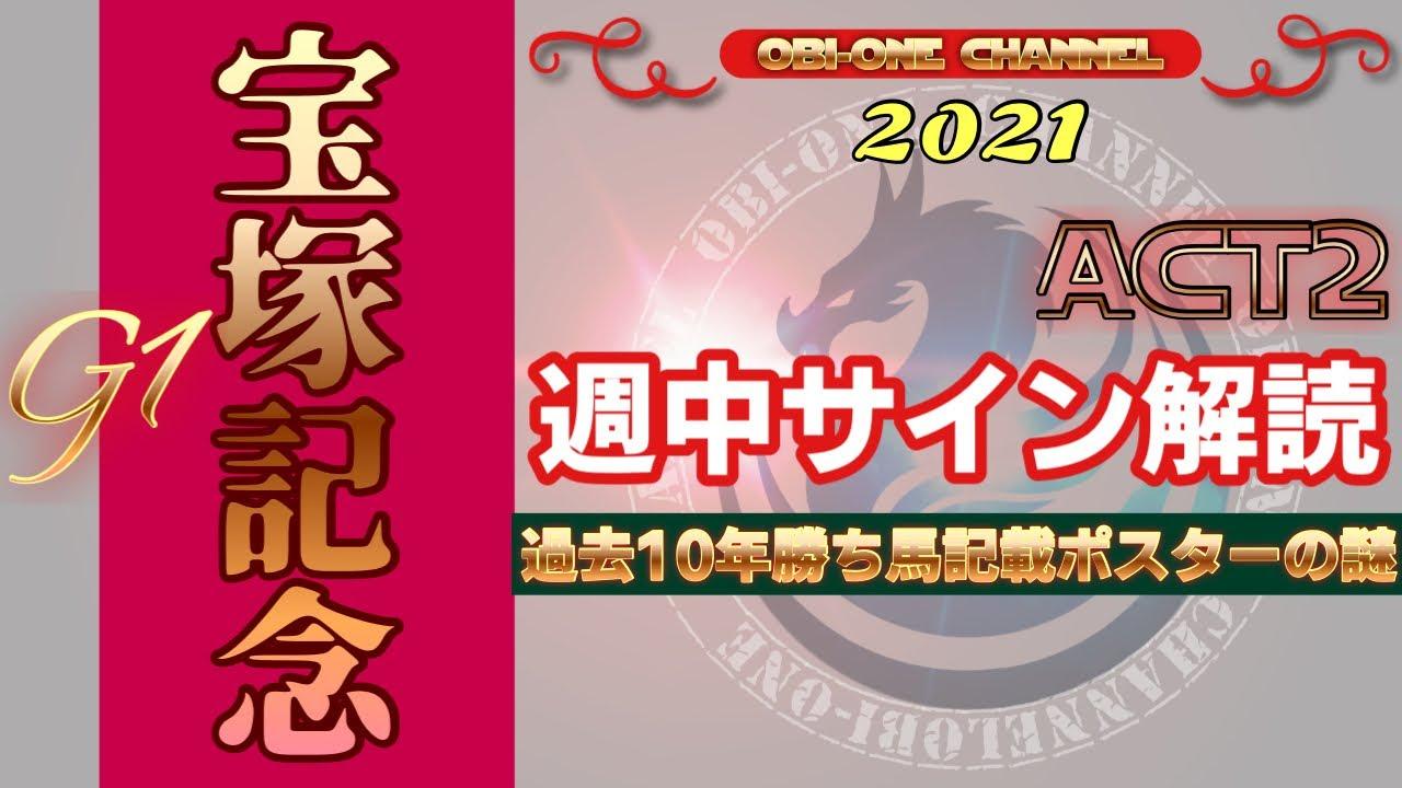 2021【宝塚記念】週中サイン解読ACT2