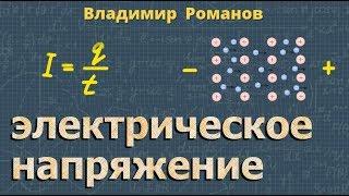физика ЭЛЕКТРИЧЕСКОЕ НАПРЯЖЕНИЕ 8 класс