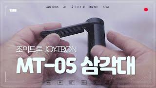 조이트론 JOYTRON MT-05 삼각대
