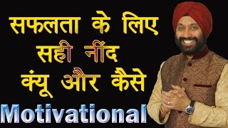 Tips for sound Sleep for success | Motivational Training Video | Hindi