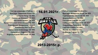 Товарищеский матч. IceBattle VS Tigers