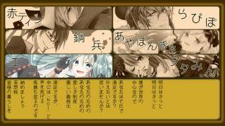 Repeat youtube video 【◇合唱◆】妄想税【男女6人】 /  Mousou Zei - Nico Nico Chorus