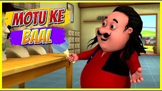 Motu Patlu | Motu Patlu in Hindi | 2019 | Motu Ke Baal