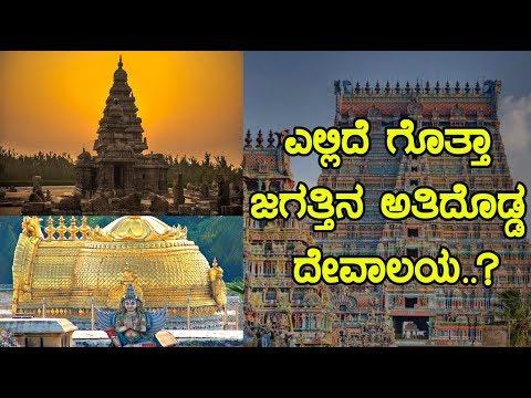 ಎಲ್ಲಿದೆ ಗೊತ್ತಾ ಜಗತ್ತಿನ ಅತಿ ದೊಡ್ಡ ದೇವಾಲಯ..? Unknown facts about the worlds biggest temple