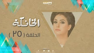 Episode 25 - Al Khanka Series | الحلقة الخامسة والعشرون - مسلسل الخانكة