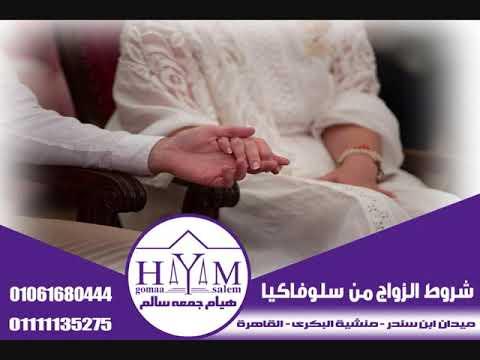 تفاصيل زواج مصري من جزائرية