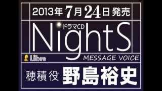 2013年7月24日発売ドラマCD「NightS」の穂積役の野島裕史さんからのメッ...