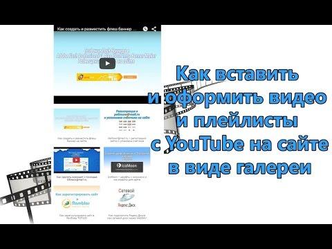 Как вставить видео и плейлист YouTube на сайт в виде галереи