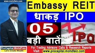 Embassy REIT IPO | धाकड़ IPO-  05 बड़ी बातें | Latest Share Market Tips | Latest Share Market Videos