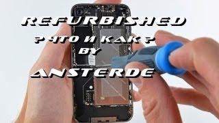 Что такое refurbished iPhone? ; Или как не купить подделку.(Описание такое что же это такое refurbished техника Apple ,какого вида она бывает и стоит ли ее покупать? Сайты для..., 2014-01-11T16:22:05.000Z)