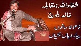 Dhola Sanu Peyar Dian Nashean Ta La Ky By Khalid Baloch - New Seraiki Super Hit Song