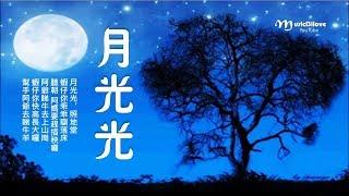 《月光光》廣東民謠 • 月光光  照地堂 年三十晚 摘檳榔 ... ♥ ♪♫*•