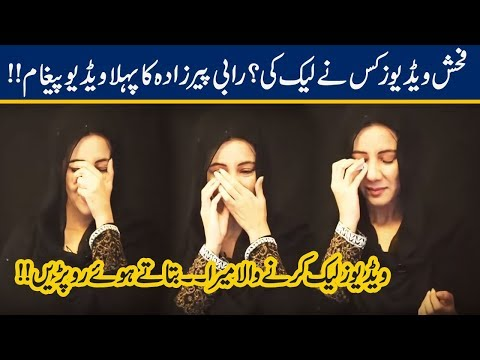 Rabi Pirzada Emotional Video Message After Leak Videos