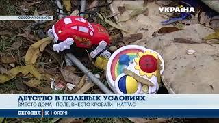 В Одесской области мать с двумя маленькими детьми почти 2 недели прожила в поле