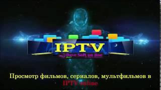 IPTV Просмотр фильмов, сериалов, мультфильмов