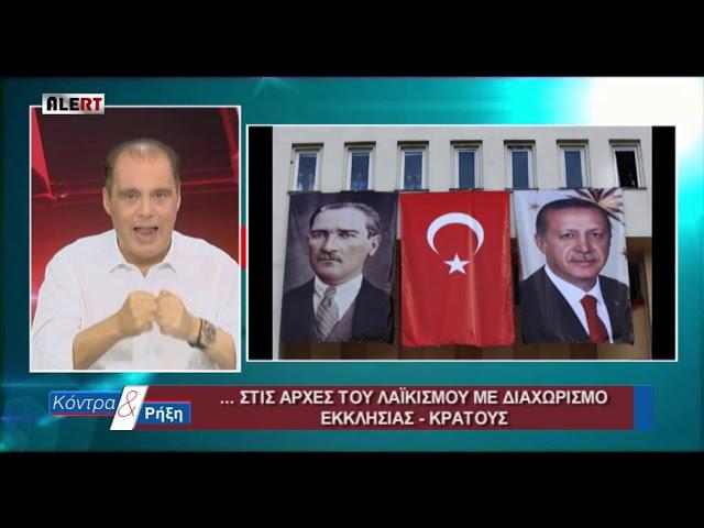 Κ. Βελόπουλος - Κόντρα & Ρήξη 07/08/19 - Aνάλυση φωτιά  για  Τουρκία