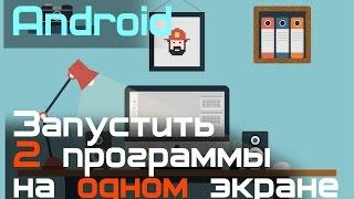 видео Как включить мультиоконный режим в Android 6.0 Marshmallow